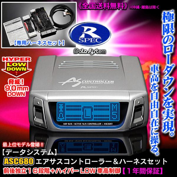 データシステム ASC680 エアサスコントローラー