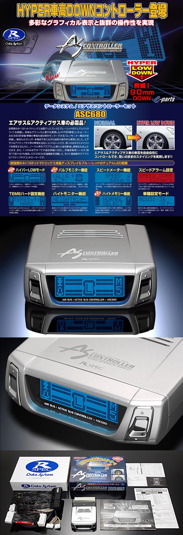 【データシステムASC680《31セルシオ後期》エアサスコントローラー&ハーネスセット】