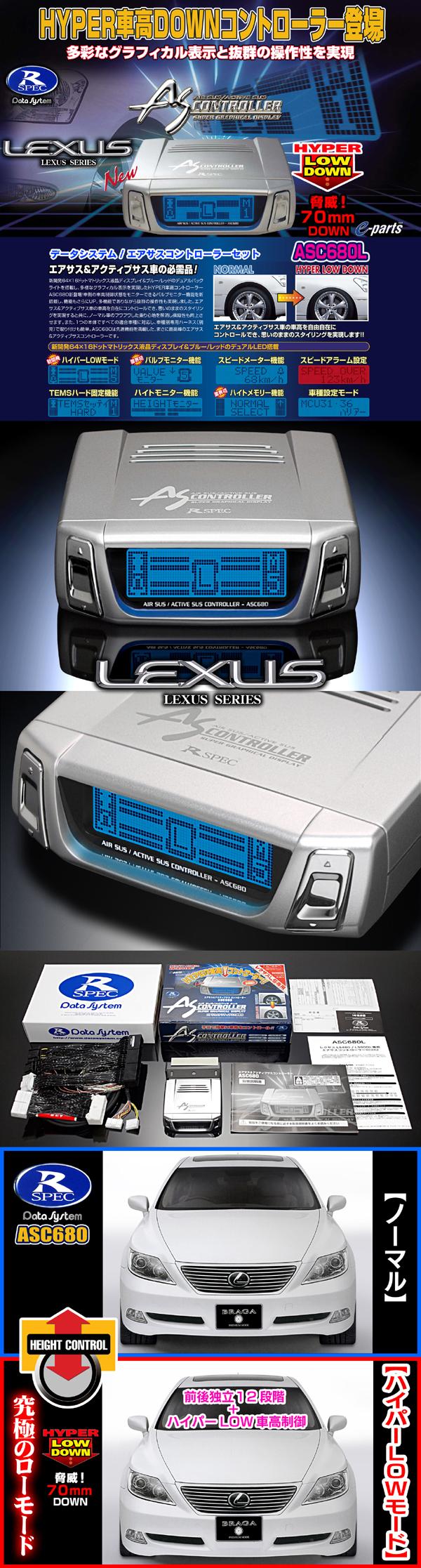 【データシステムASC680L《レクサスLS460/460L・前期》エアサスコントローラー&ハーネスセット】