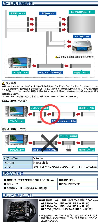 【データシステムASC680L《レクサスLS600h/600hL・前期》エアサスコントローラー&ハーネスセット】
