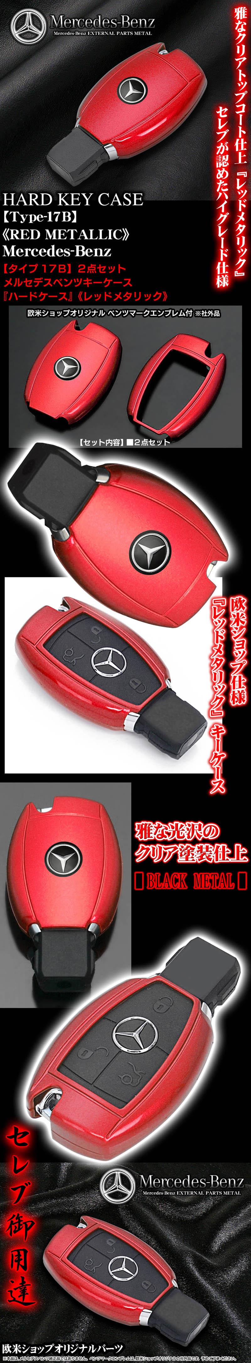 【タイプ17B/ブラックメタリック】メルセデスベンツキーケース《ベンツマークエンブレム付》ハードケース/Mercedes-Benz/ブラガ