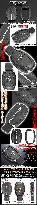 メルセデスAMGキーケース【タイプ17A/リアルカーボン/ブラック】AMGマークエンブレム付ハードケース/Mercedes-AMG/ブラガ