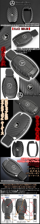 メルセデスベンツキーケース【タイプ17B/本物リアルカーボン/ブラック】ベンツマークエンブレム付ハードケース/Mercedes-Benz/ブラガ