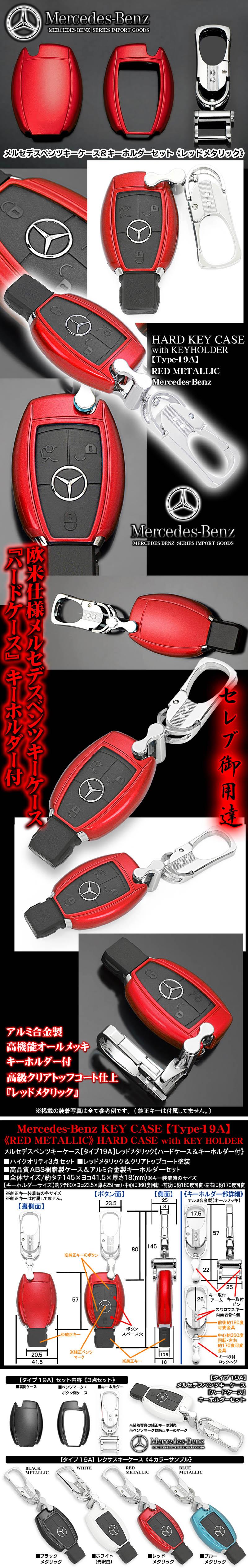 メルセデスベンツキーケース【タイプ19A/レッドメタリック】ハードケース/キーホルダーセット/ 欧州Mercedes-Benzショップ仕様/ブラガ