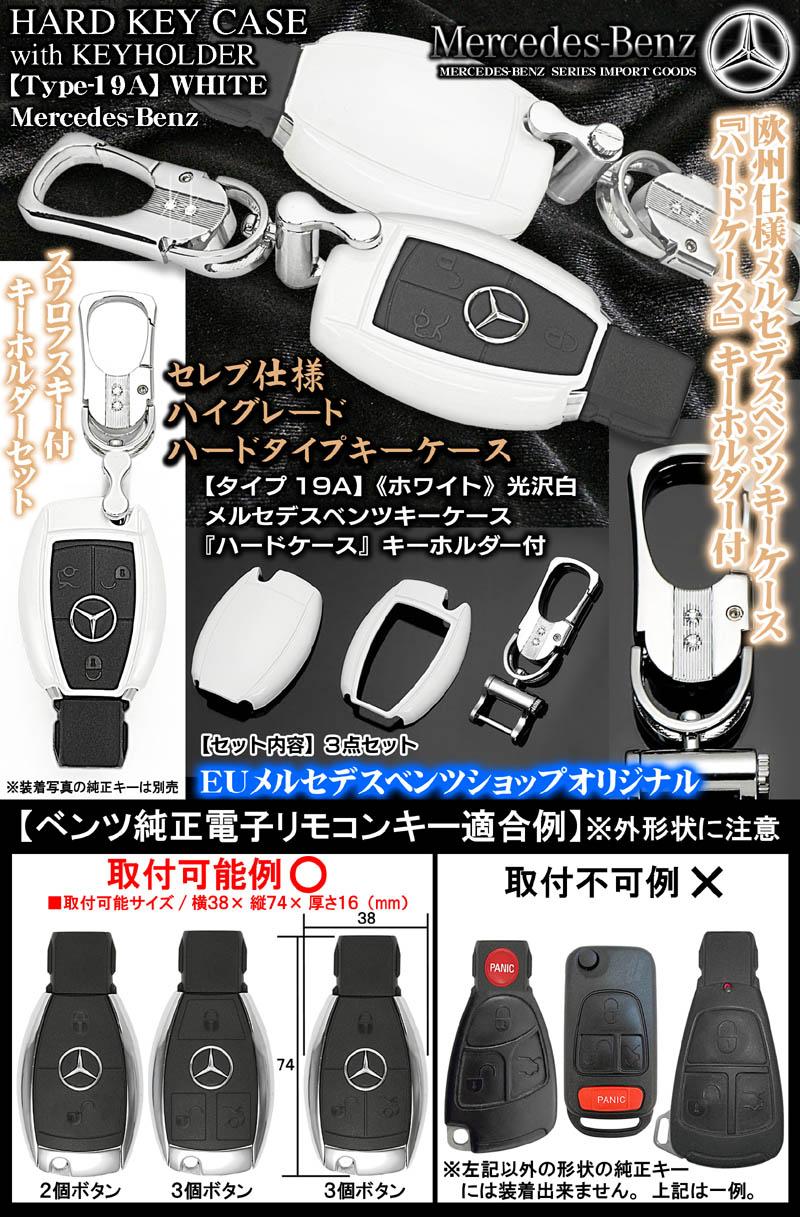 メルセデスベンツキーケース【タイプ19A/ホワイト(光沢白)】ハードケース/キーホルダーセット/ 欧州Mercedes-Benzショップ仕様/ブラガ