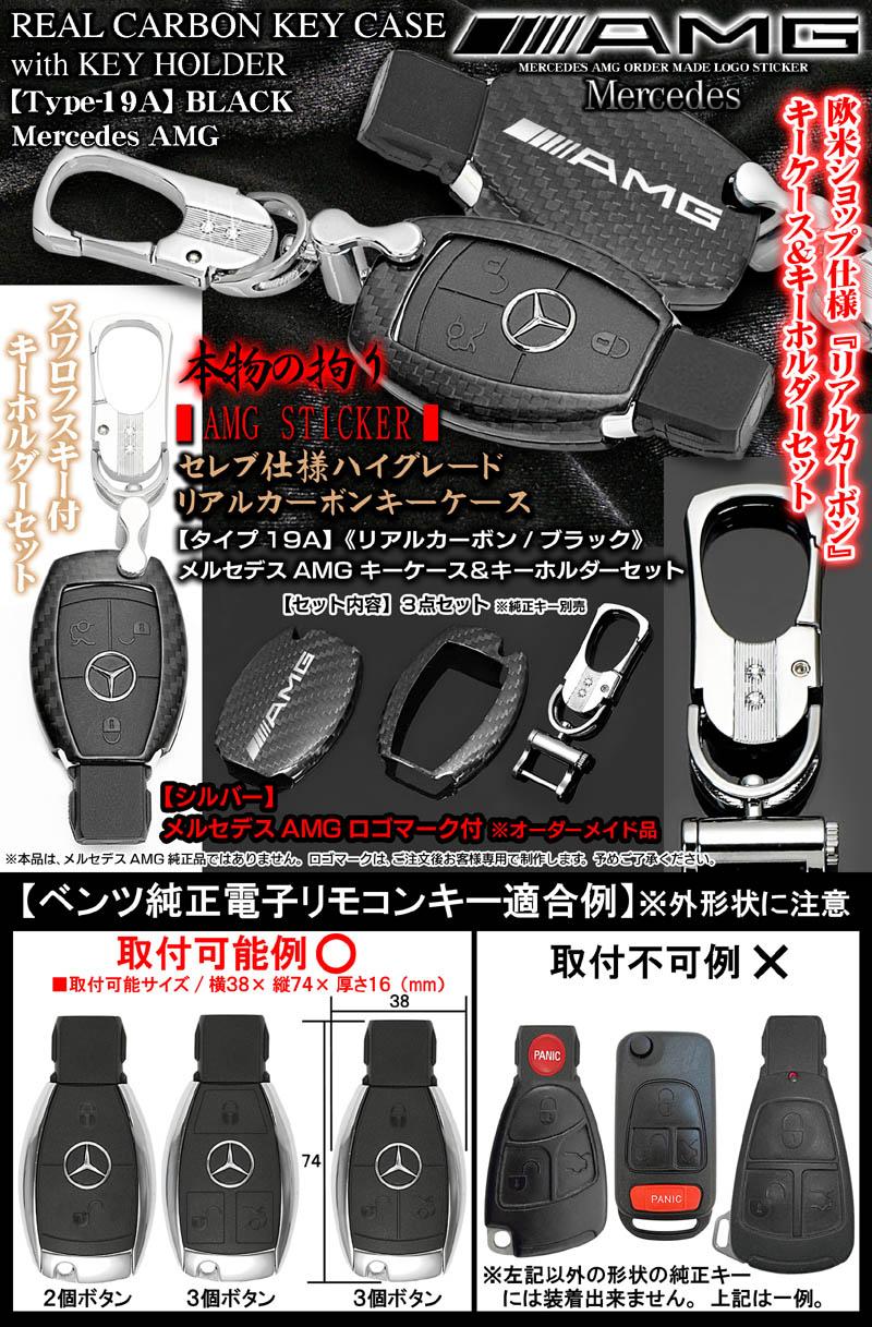 メルセデスAMGキーケース【タイプ19A/リアルカーボン/ブラック】AMGロゴマーク&キーホルダー付/Mercedes-AMG/ブラガ
