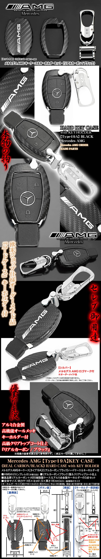 メルセデスAMGキーケース【タイプ19A/リアルカーボン/ブラック】AMGマークエンブレム付ハードケース&キーホルダー付/Mercedes-AMGショップ仕様/ブラガ