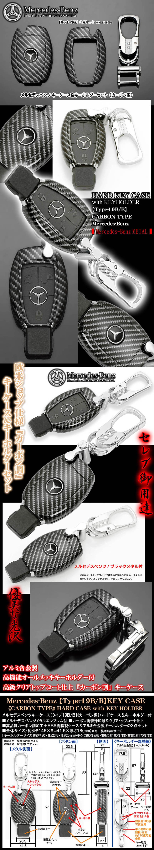 【メルセデスベンツ ブラックメタル付】ベンツキーケース《タイプ19BB/カーボン調》ハードケース&キーホルダーセット Mercedes-Benz/ブラガ
