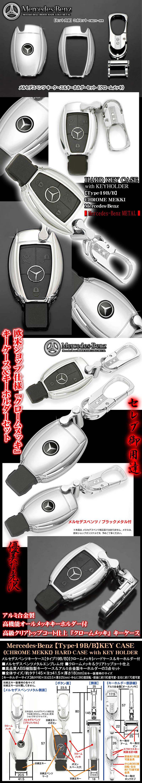 【メルセデスベンツ ブラックメタル付】ベンツキーケース《タイプ19BB/クロームメッキ》ハードケース&キーホルダーセット/Mercedes-Benz/ブラガ