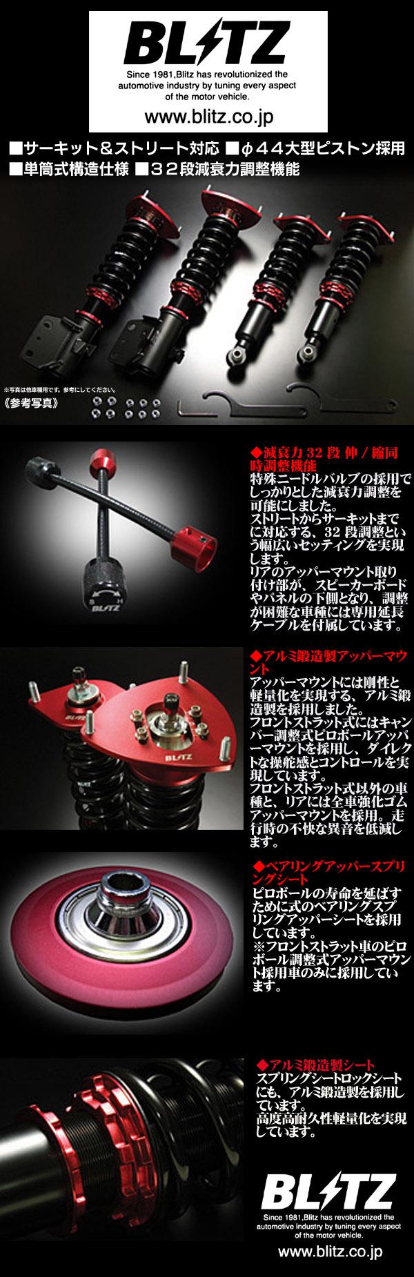 BLITZ ブリッツ ZZ-R 車高調ダンパー/全長調整式減衰力32段【送料無料】
