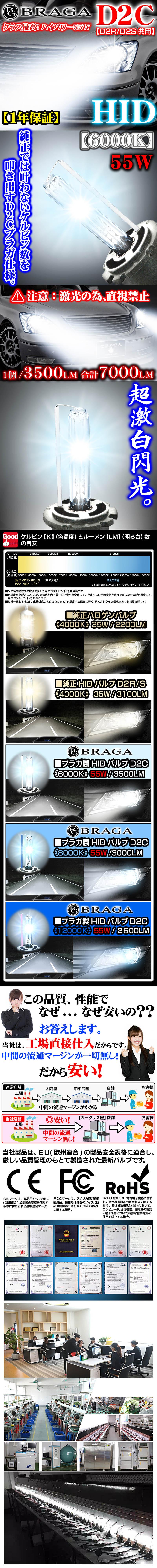 ブラガ製《6000K/55W》車検対応D4C[D2R・D2S共用]タイプ2【2個セット】純正交換HIDバルブ/バーナー12V/24V共用