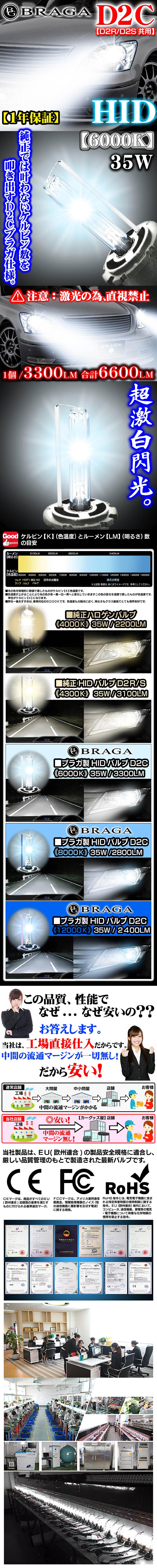 【トヨタ車】《6000K》D2C[D2R・D2S共用]タイプ2【2個セット】純正交換HIDバルブ/バーナー12V/24V共用/ブラガ製