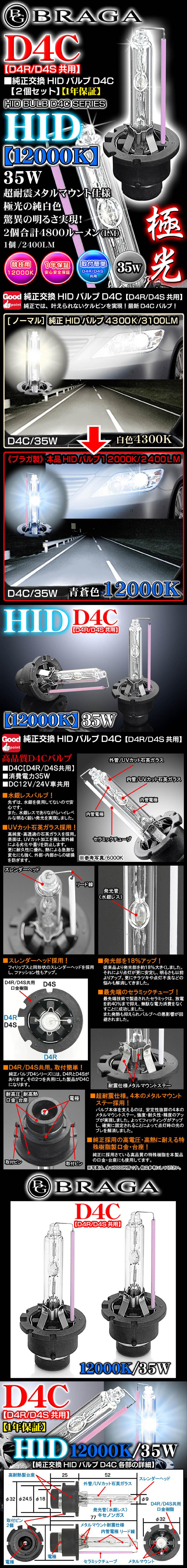 ブラガ製《12000K》D4C[D4R・D4S共用]タイプ1【2個セット】純正交換HIDバルブ/バーナー12V/24V共用