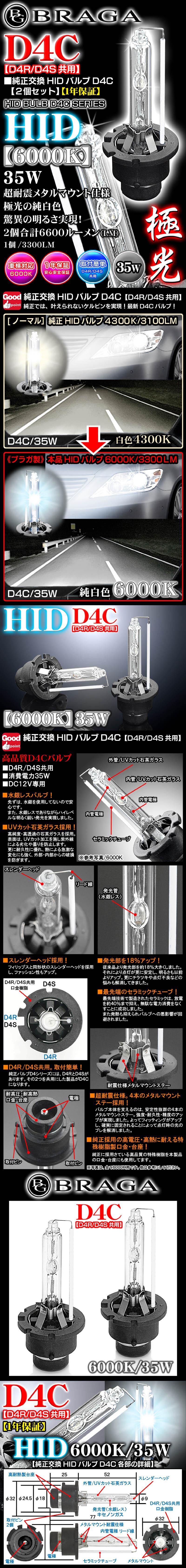 ブラガ製《6000K》D4C[D4R・D4S共用]タイプ1【2個セット】純正交換HIDバルブ/バーナー12V/24V共用