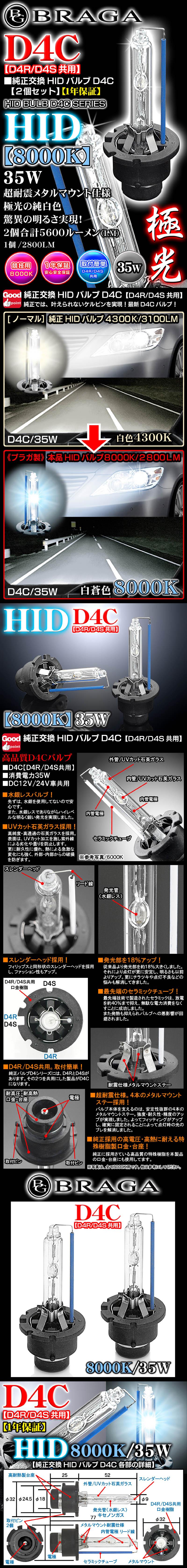 ブラガ製《8000K》D4C[D4R・D4S共用]タイプ1【2個セット】純正交換HIDバルブ/バーナー12V/24V共用