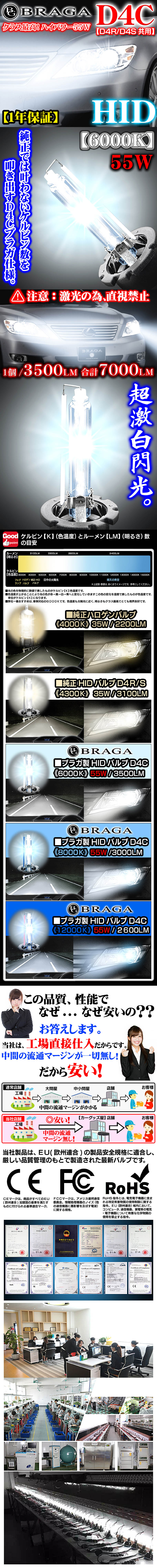 ブラガ製《6000K/55W》車検対応D4C[D4R・D4S共用]タイプ1【2個セット】純正交換HIDバルブ/バーナー12V/24V共用