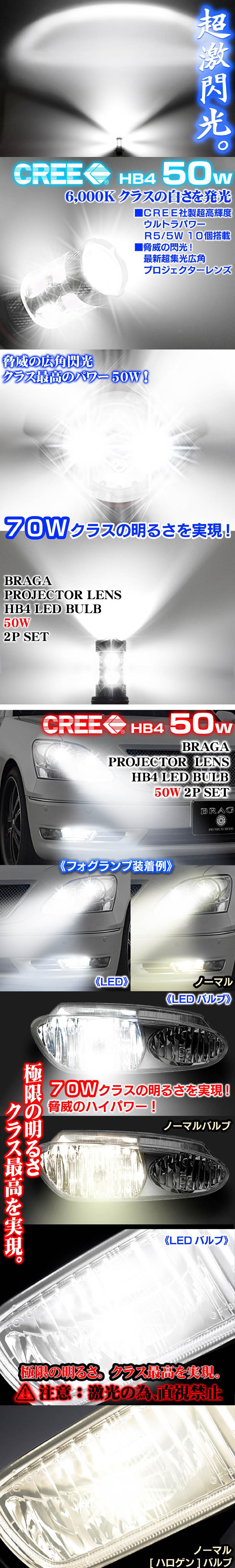 【HB4/50W】ホワイト/CREE社製LEDプロジェクターバルブ/6000K・70Wクラスの光を実現!《2個セット》1年保証/ブラガ