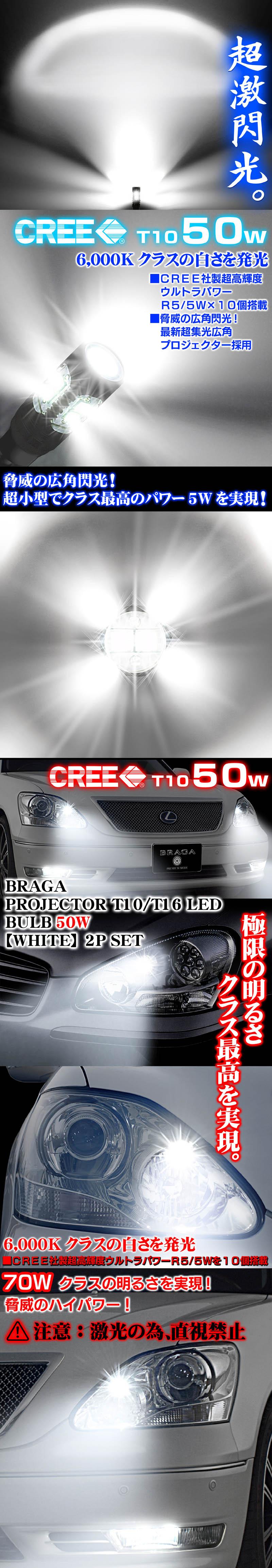 T10/T16 50W CREE製LEDプロジェクターバルブ【ホワイト/白】70Wクラスの光を実現《2個》1年保証/ブラガ