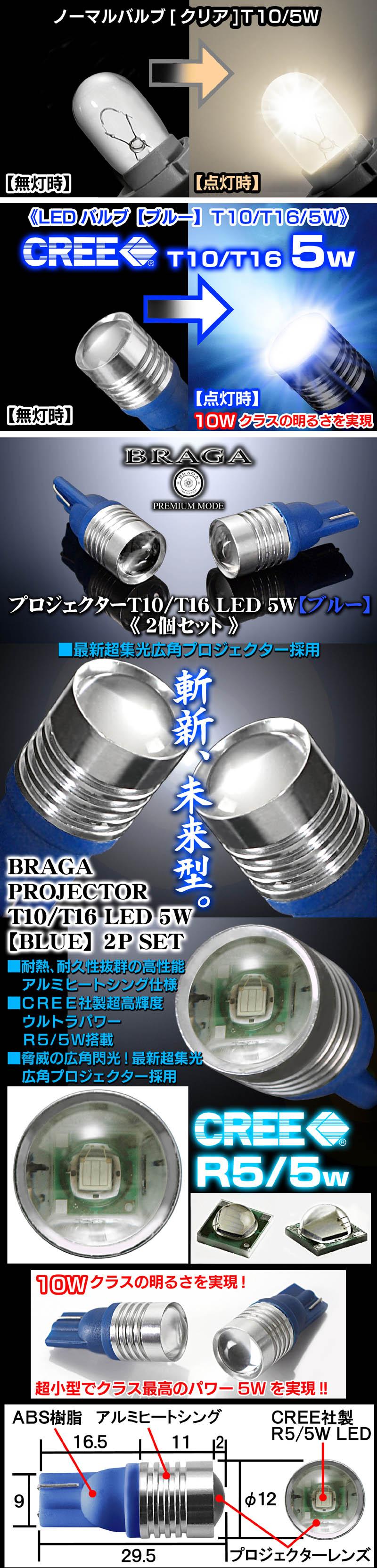 【T10/T16/5W CREE製LEDプロジェクターバルブ【ブルー/青】10Wクラスの光を実現《2個》ブラガ】