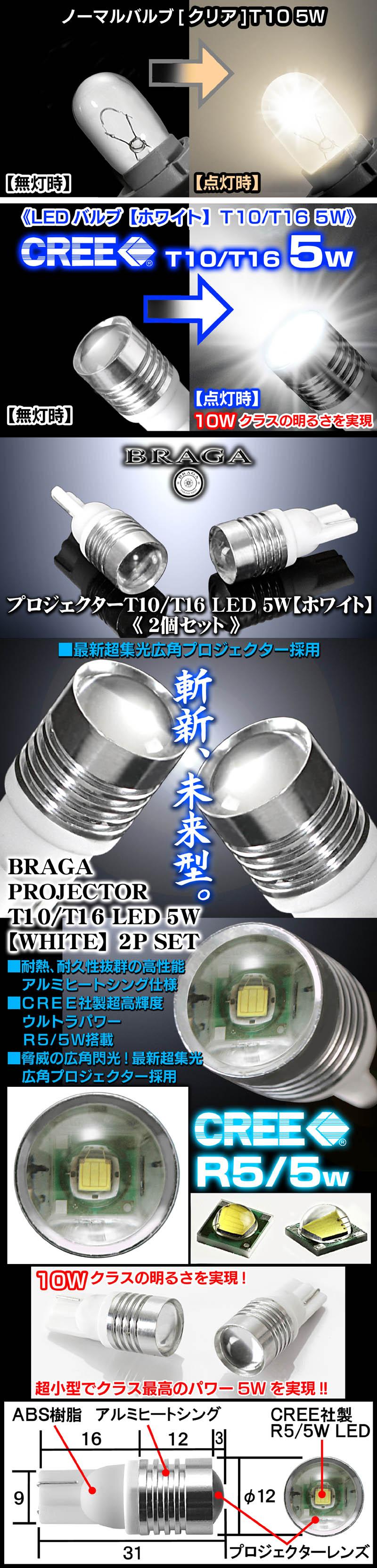 T10/5W《ホワイト》CREE社製LED搭載プロジェクターLEDバルブ/10Wクラスの光を実現!《2個セット》ブラガ