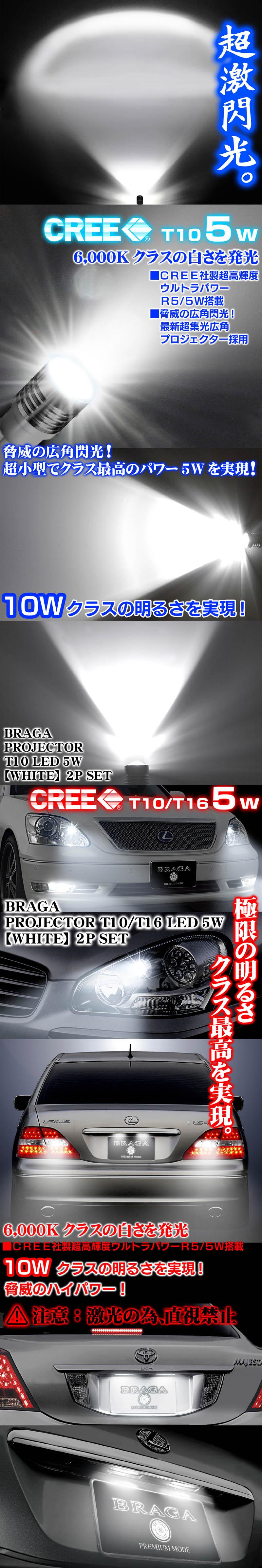 【T10/5W《ホワイト》CREE社製LEDプロジェクターバルブ/10Wクラスの光を実現!《2個セット》】