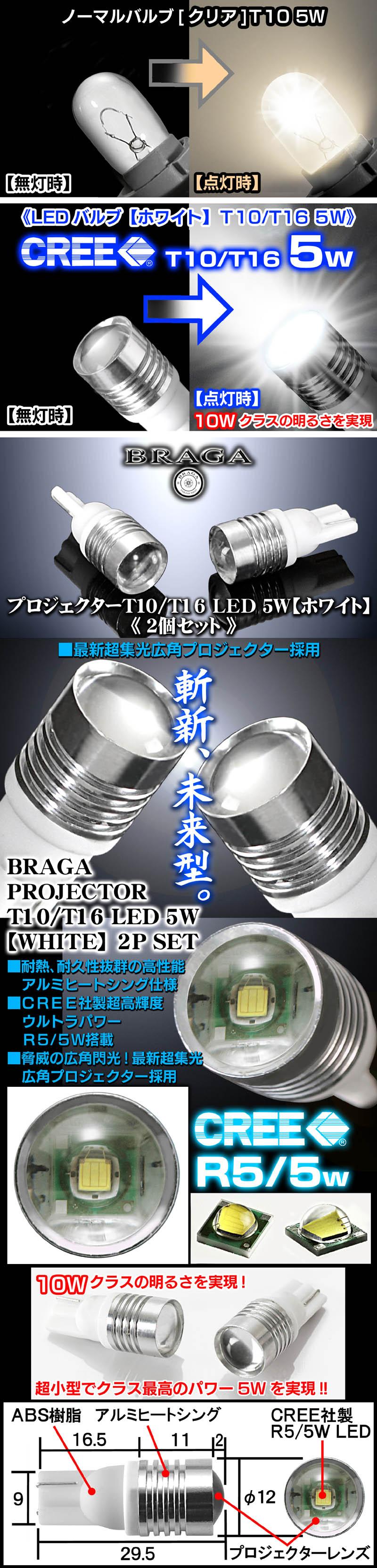 【T10/T16/5W バックランプCREE製LEDプロジェクターバルブ【ホワイト/白】10Wクラスの光を実現《2個》ブラガ】