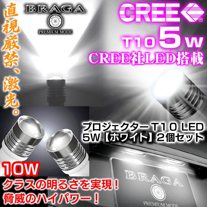 【T10/5W ナンバー灯CREE製LEDプロジェクターバルブ【ホワイト/白】・10Wクラスの光を実現《2個》ブラガ】