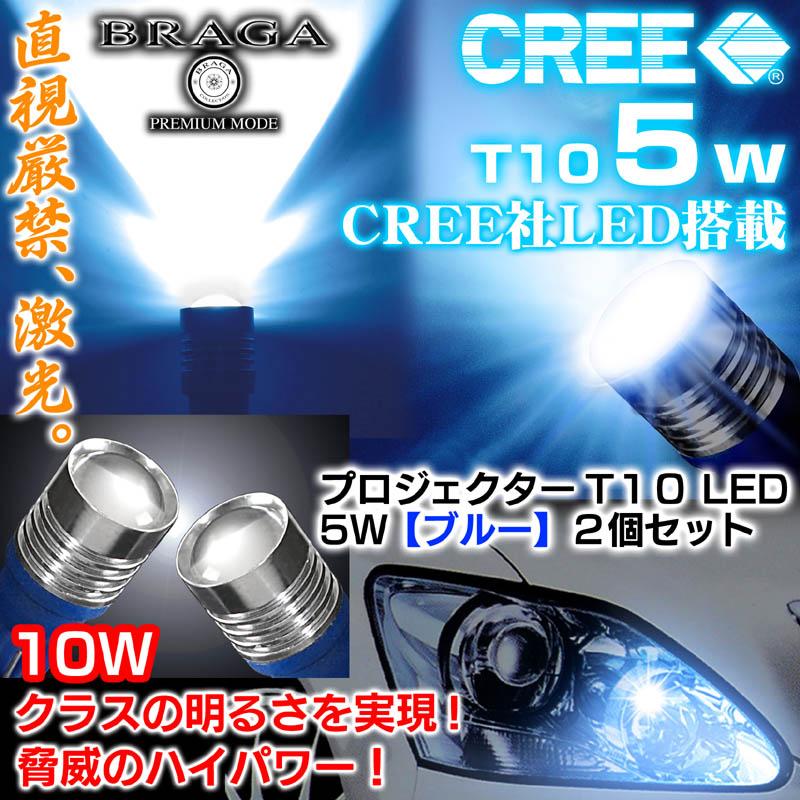 【T10/5W《ブルー》CREE社製LEDプロジェクターバルブ/10Wクラスの光《2個》ブラガ】