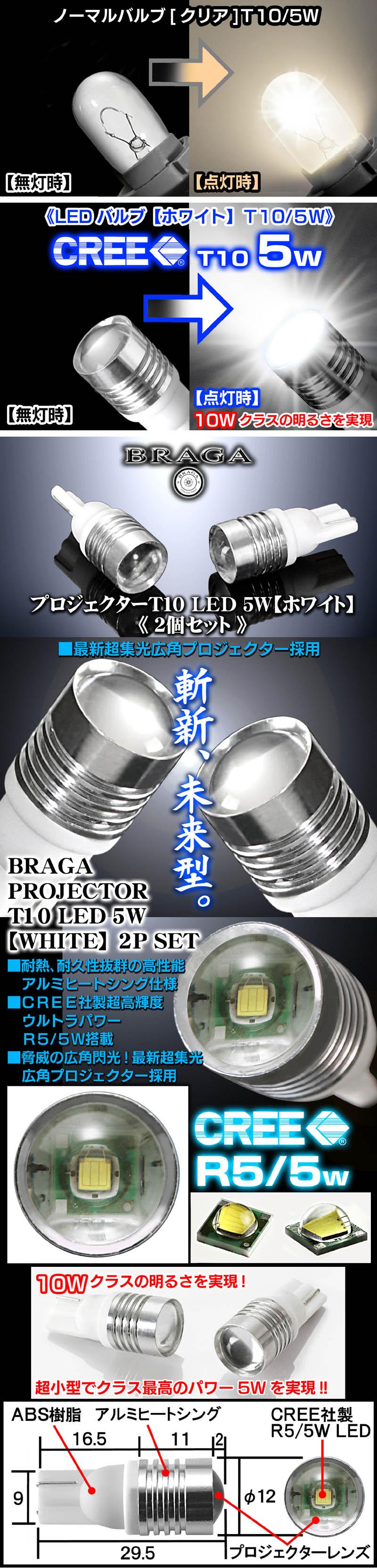 【T10/5W《ホワイト》CREE社製LEDプロジェクターバルブ/10Wクラスの光を実現!《2個セット》ブラガ】