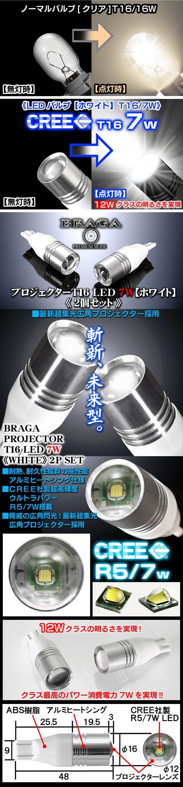 【T16/7W CREE製LEDプロジェクターバルブ【ホワイト/白】バックランプ/12Wクラスの光を実現《2個セット》】