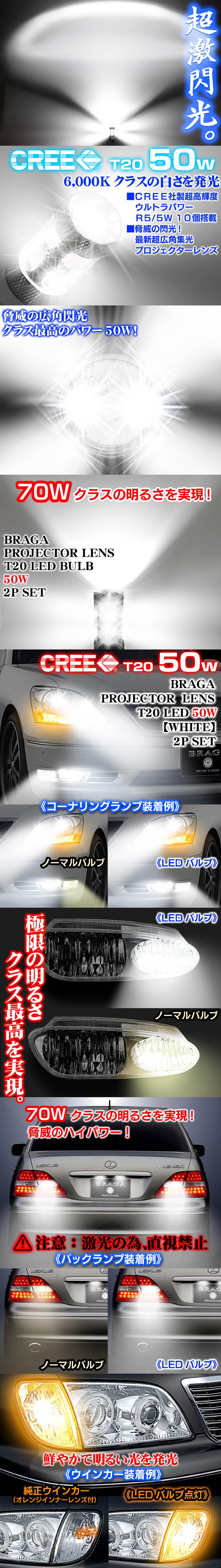 【T20/50W《ホワイト/白色》コーナリングランプCREE社製LEDプロジェクターレンズバルブ/70Wクラスの光を実現!《2個セット》】