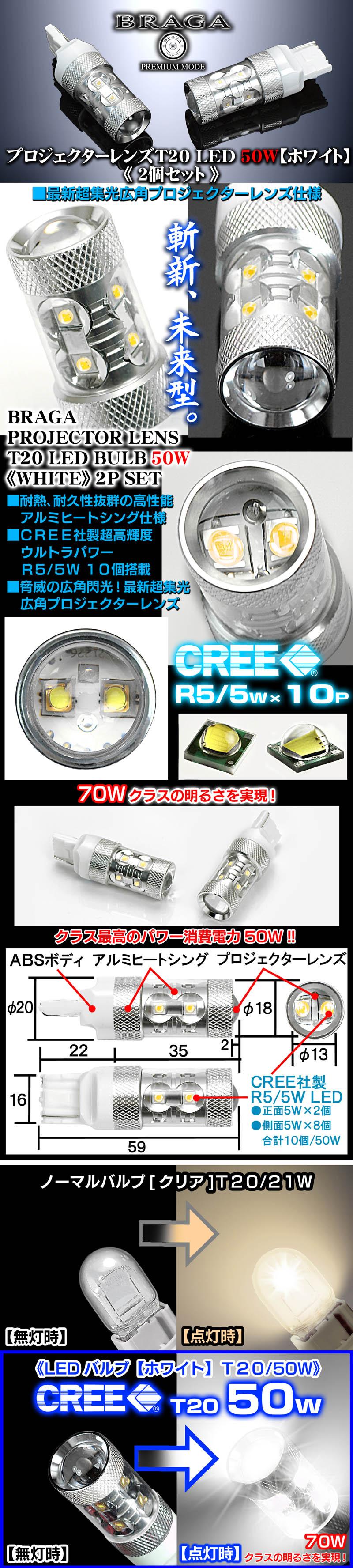 T20/50W《ホワイト/白色》トヨタ車/コーナリングランプCREE社製LEDプロジェクターレンズバルブ/70Wクラスの光を実現!《2個セット》1年保証/ブラガ