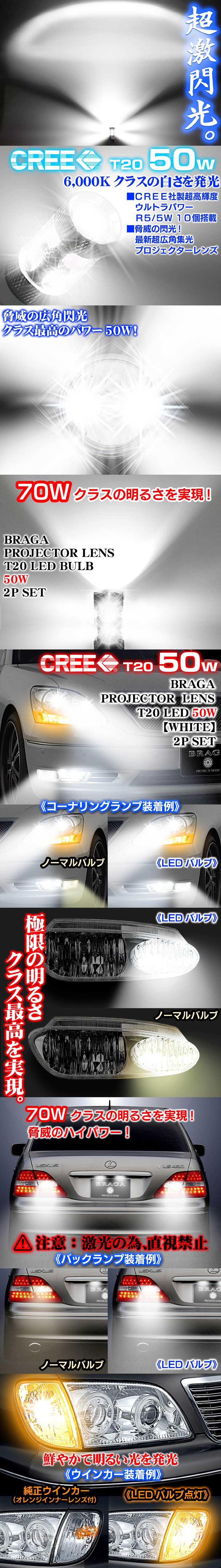 T20/50W《ホワイト/白色》CREE社製LEDプロジェクターレンズバルブ/70Wクラスの光を実現!《2個セット》1年保証/ブラガ