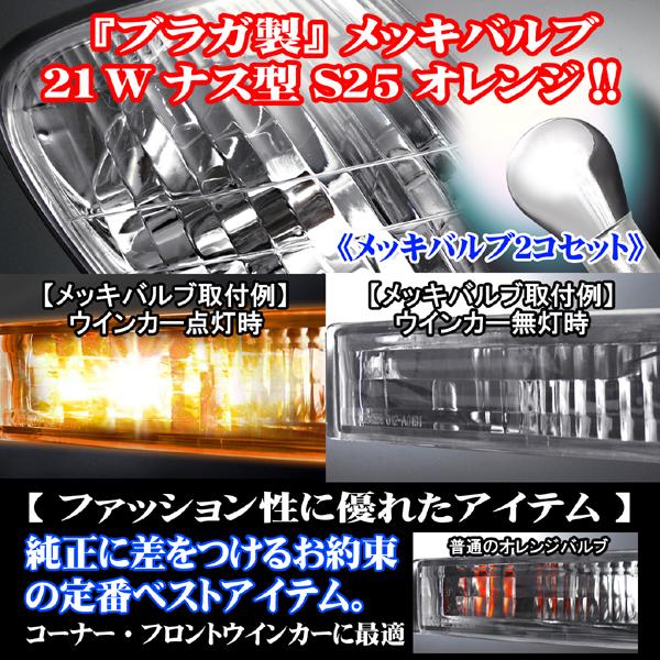 クロームバルブ【S25/180°】ステルスオレンジバルブ/2個セット