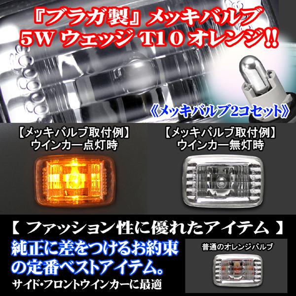 メッキ5W/ウェッジ/ウィンカー用セット