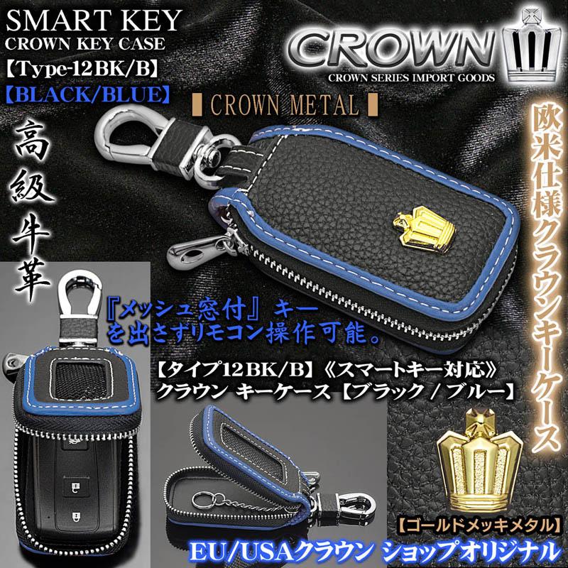 【タイプ12BK/B】クラウンキーケース/キーホルダー,窓付《ブラック/ブルー》 王冠ゴールドメタル/スマートキー対応/高級牛革製/ブラガ