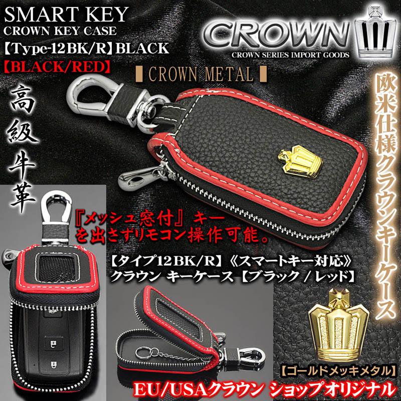 【タイプ12BK/R】クラウンキーケース/キーホルダー,窓付《ブラック/レッド》 王冠ゴールドメタル/スマートキー対応/高級牛革製/ブラガ