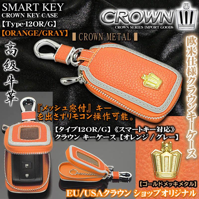 【タイプ12OR/G】クラウンキーケース/キーホルダー,窓付《オレンジ/グレー》 王冠ゴールドメタル/スマートキー対応/高級牛革製/ブラガ