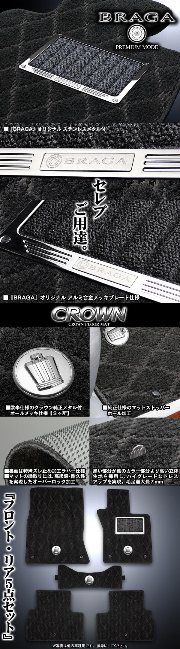 【トヨタ/クラウン/マジェスタ】シングルダイヤ[タイプ2]ブラック《クラウンメタル3個+メッキプレート付》フロアマット5点セット