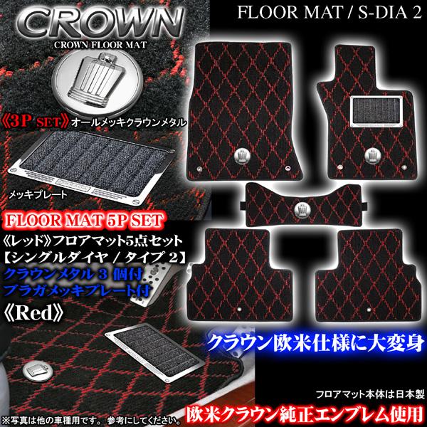 【トヨタ/クラウン/マジェスタ】シングルダイヤ[タイプ2]レッド《クラウンメタル3個+メッキプレート付》フロアマット5点セット