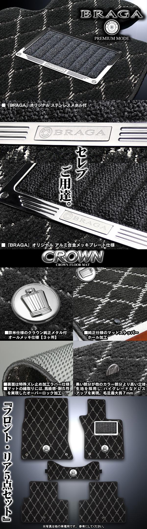 【トヨタ/クラウン/マジェスタ】シングルダイヤ[タイプ2]シルバーグレー《クラウンメタル3個+メッキプレート付》フロアマット5点セット