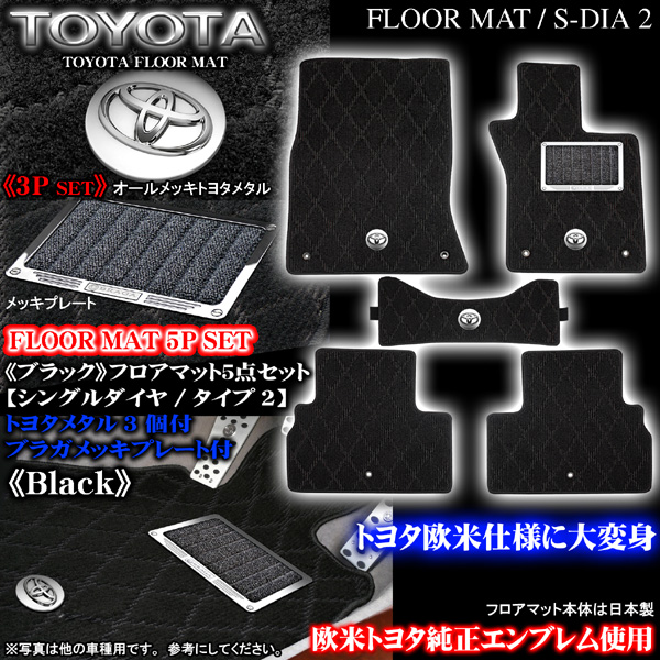 【トヨタ/セダン】シングルダイヤ[タイプ2]ブラック《トヨタメタル2個+メッキプレート付》フロアマット5点セット