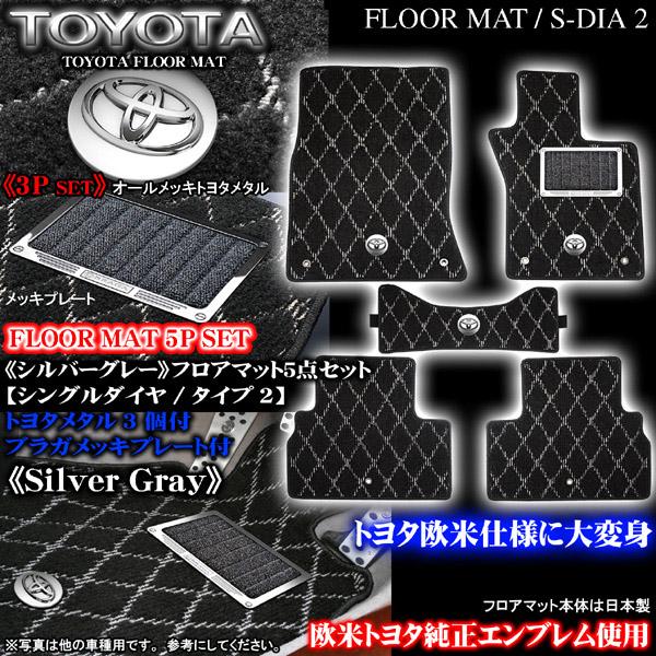 【トヨタ/セダン】シングルダイヤ[タイプ2]シルバーグレー《トヨタメタル2個+メッキプレート付》フロアマット5点セット