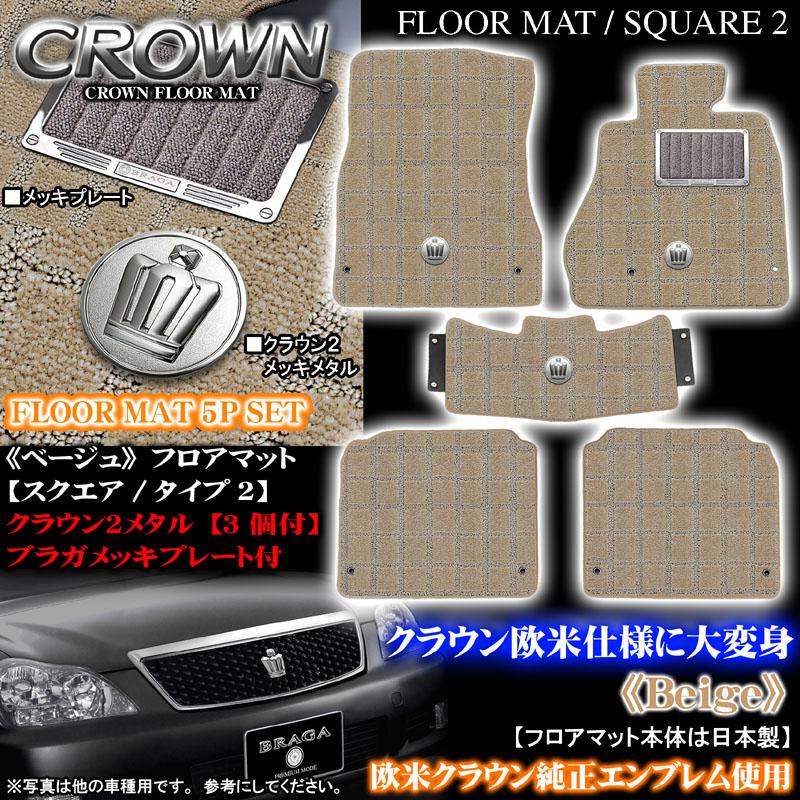 【クラウン】スクエア[タイプ2]ベージュ《クラウン2メタル3個+メッキプレート付》フロアマット5点セット