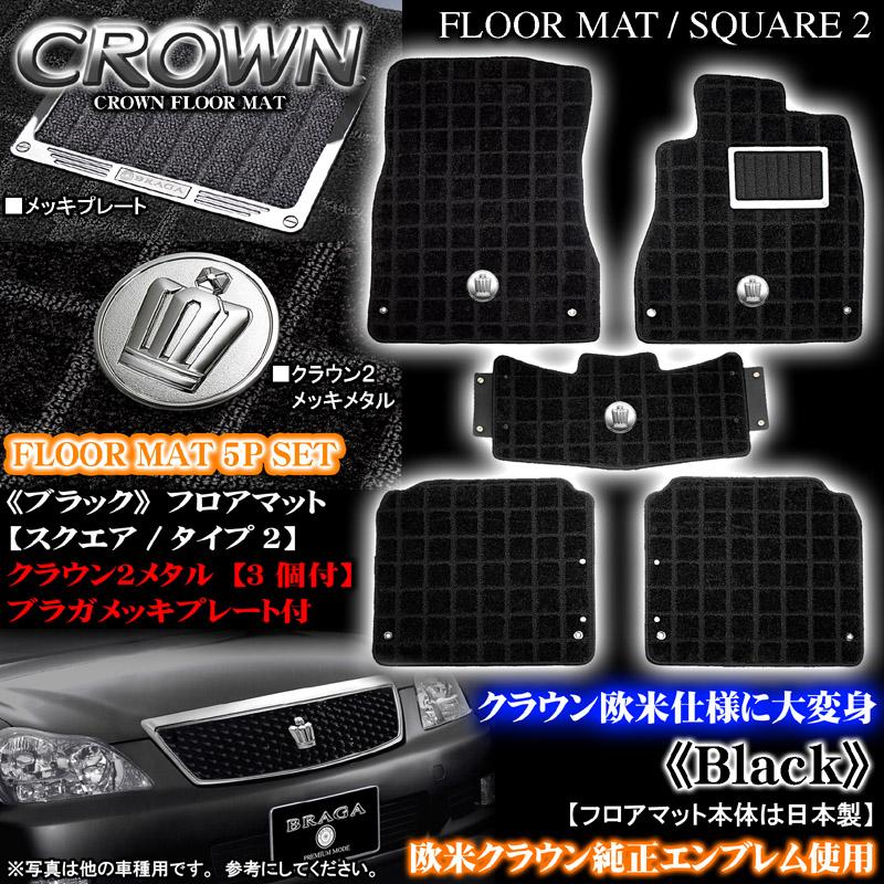 【18クラウン】スクエア[タイプ2]ブラック《クラウン2メタル3個+メッキプレート付》フロアマット5点セット