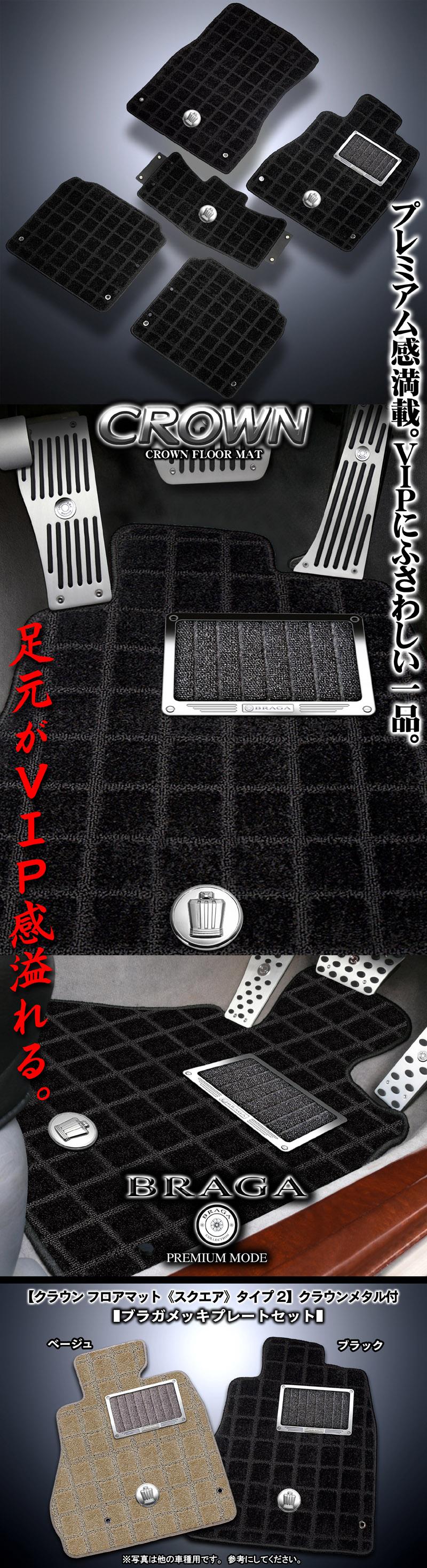 【トヨタ/マジェスタ】スクエア[タイプ2]ブラック《クラウンメタル3個+メッキプレート付》フロアマット5点セット