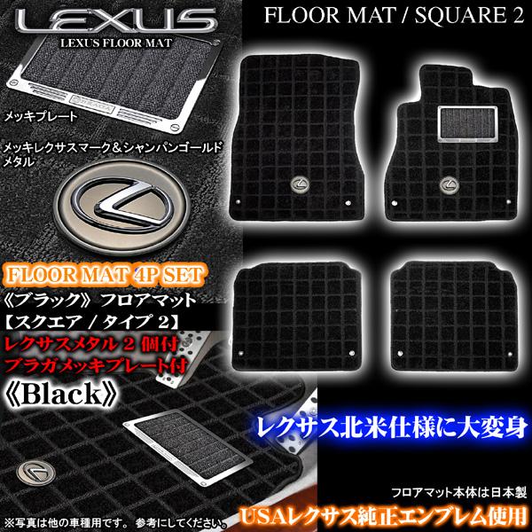 【レクサス/セダン車】スクエア[タイプ2]ブラック《レクサスメタル2個+メッキプレート付》フロアマット4点セット