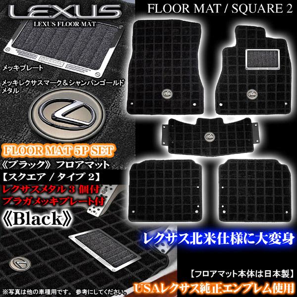 【レクサス/セダン車】スクエア[タイプ2]ブラック《レクサスメタル3個+メッキプレート付》フロアマット5点セット