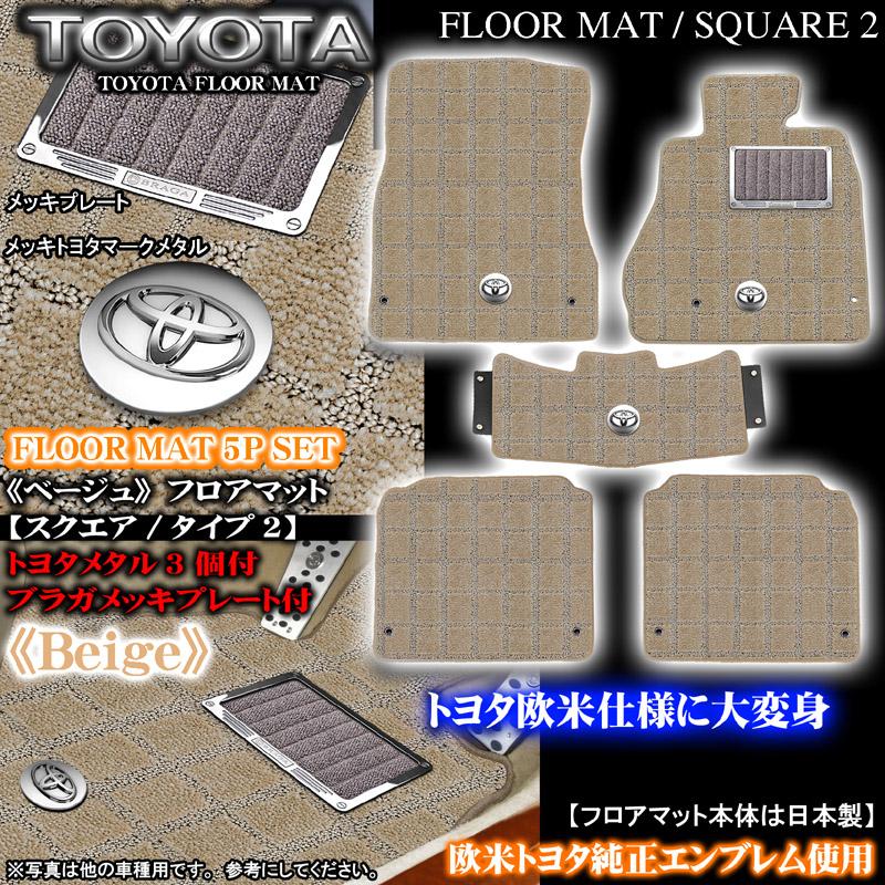 《18クラウン》スクエア[タイプ2]ベージュ《トヨタメタル3個+メッキプレート付》フロアマット5点セット