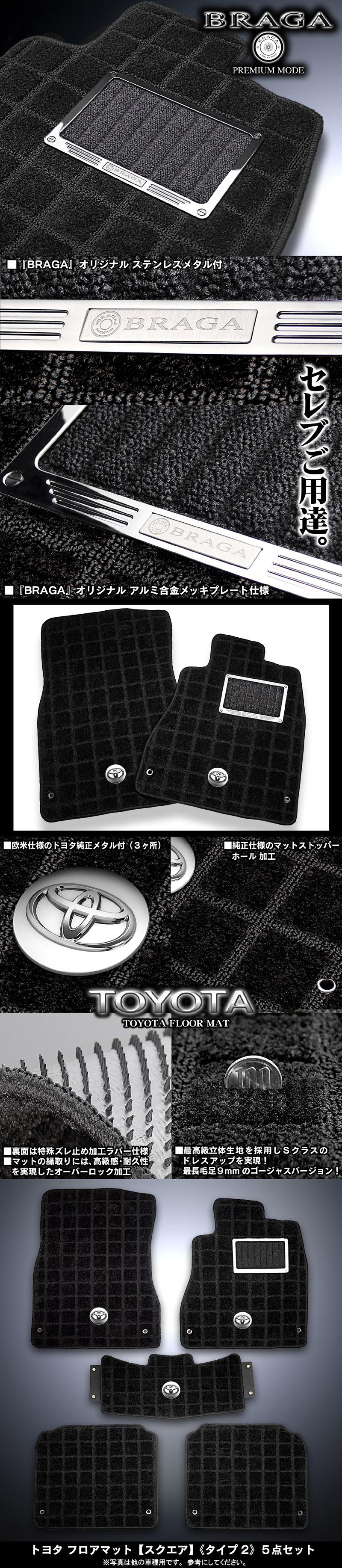 【トヨタ/セダン車】スクエア[タイプ2]ブラック《トヨタメタル3個+メッキプレート付》フロアマット5点セット
